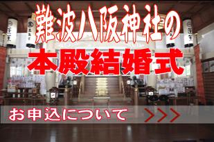 難波八阪神社本殿結婚式のご案内