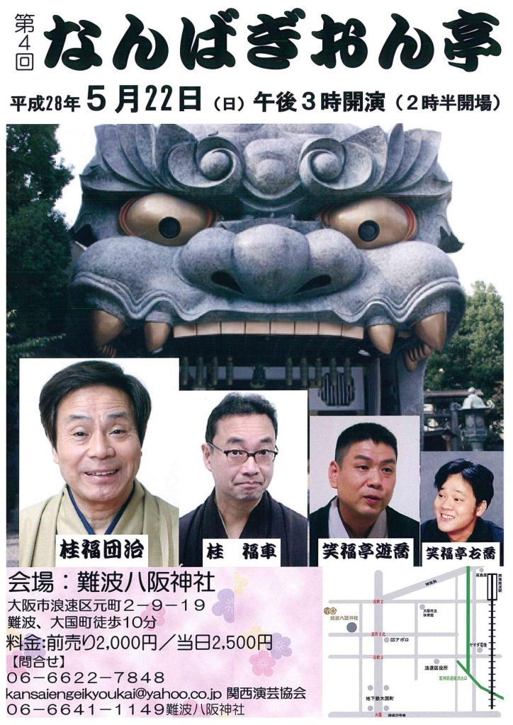 第4回 なんばぎおん亭(落語会)in 難波八阪神社