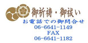 難波八阪神社ご祈祷・ご祓い 詳細はお問い合わせください